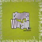 CAMPUS WORSHIP VOL.3: 영광의 이름 예수 [CD+DVD]