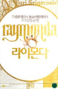 라이몬다: 국립발레단과 볼쇼이발레단의 최초 합동 공연 [RAYMONDA]