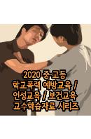 EBS 2020 중고등 학교폭력 예방교육/ 인성교육/ 보건교육 교수학습자료 시리즈 [주문제작상품]