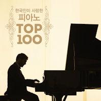 한국인이 사랑한 피아노 TOP 100