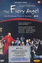 프로코피에프 불의 천사 [THE FIERY ANGEL: VALERY GERGIEV] [09년 2월 클래식 절판행사]