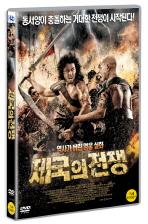 제국의 전쟁 [THE MALAY CHRONICLES: BLOODLINES] [15년 2월 미디어허브 68종 프로모션]