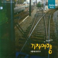 떠돌이별 임의진의 기차여행 BY TRAIN