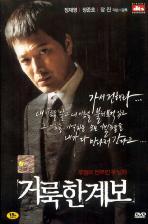 거룩한 계보 [12년 8월 아트서비스 한국영화 할인행사]