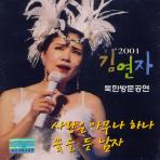 2001 김연자 북한 방문공연: 최신 가요 백화점