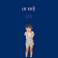 상실 [EP]