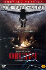 메디엄 [THE HAUNTING IN CONNECTICUT] [13년 12월 유이케이 클리어런스 프로모션]