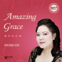 AMAZING GRACE [놀라운 은혜]