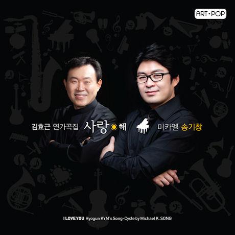 사랑해/ 미카엘 송기창 [김효근 연가곡집]