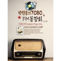 박원웅의 7080 FM 동창회