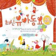 최신 유아동요 BEST 130곡