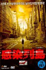 블레임: 인류멸망 2011 [감염열도] [12년 8월 아트서비스 일본중국영화 할인행사]