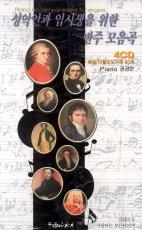 성악인과 입시생을 위한 반주 모음곡: PIANO ACCOMPANIMENT/ 독일, 이탈리아 가곡