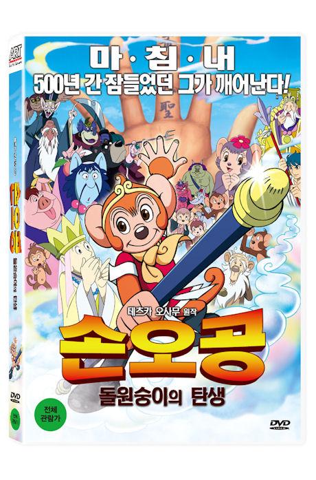 손오공: 돌원숭이의 탄생 [14년 5월 아트서비스 프로모션]