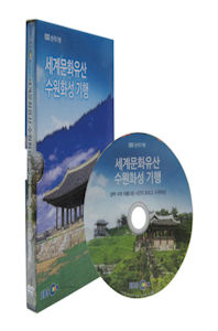 EBS 세계문화유산 수원화성 기행 [한국기행]