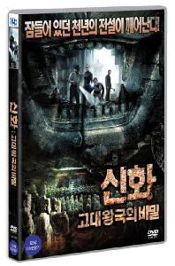 신화: 고대왕국의 비밀 [17년 11월 미디어허브 가격인하 프로모션]