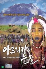 아프리카의 눈물 [MBC 창사 49주년 특집다큐멘터리]