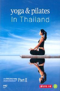 최윤영의 요가 앤 필라테스 PART 2 [YOGA & PILATES IN THAILAND]