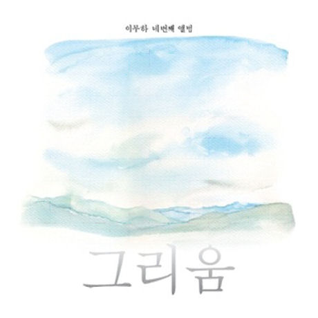그리움 [네번째 앨범]