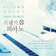 세상에서 가장 아름다운 시네마 피아노