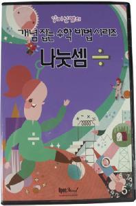 강미선쌤의 개념잡는 수학 비법 시리즈: 나눗셈