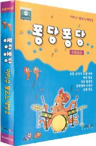 퐁당퐁당: 4세이상 [아리수 동요 노래방 2]