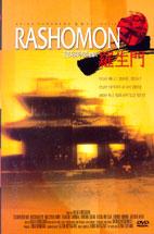 라쇼몽: 구로자와 아키라 컬렉션 [RASHOMON]