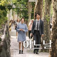 어느날: MUSIC BY 김정범(푸디토리움)