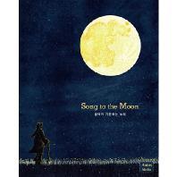 SONG TO THE MOON [CD+엽서 컬러링북] [달에게 기원하는 노래]