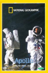달 착륙 비하인드 스토리: 내셔널 지오그래픽 [APOLLO]