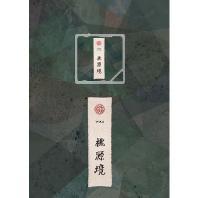 桃源境: 도원경 [탄생석 VER] [미니 4집] [키트]