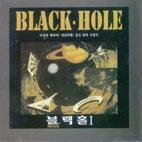 블랙홀 1