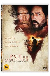 바울 [PAUL: APOSTLE OF CHRIST]