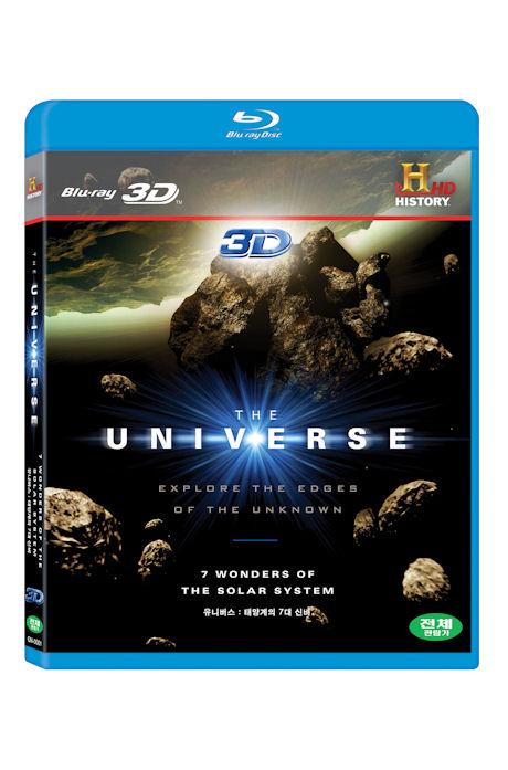 유니버스: 태양계의 7대 신비 2D+3D [EXPLORE THE EDGES OF THE UNKNOWN] [히스토리채널]