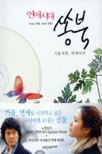 연애시대 쏭북 [스페셜 패키지]