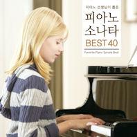 피아노 선생님이 뽑은 피아노 소나타 BEST 40 [FAVORITE PIANO SONATA BEST]