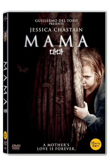 마마 [Mama]