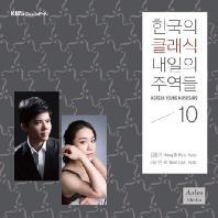 한국의 클래식 내일의 주역들 10 [KBS CLASSIC FM]