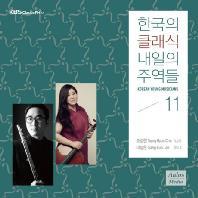 한국의 클래식 내일의 주역들 11 [KBS CLASSIC FM]