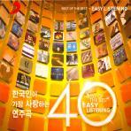 한국인이 가장 사랑하는 연주곡 40