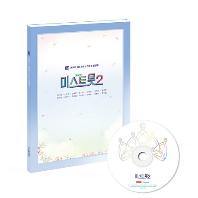 내일은 미스트롯 2 [앨범북]