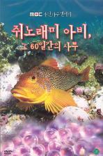쥐노래미 아비, 그 60일간의 사투 [MBC 자연 다큐멘타리] [10년 5월 프리지엠 창고 대개방 행사]