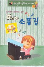 PIANO 소품집/ 느림보 피아노 시리즈 5