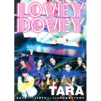 FUNKY TOWN: LOVEY DOVEY [5TH 미니]