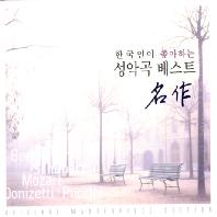 한국인이 좋아하는 성악곡 베스트 명작