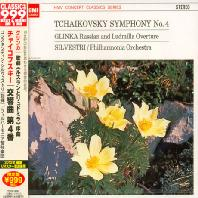SYMPHONY NO.4 & RUSSLAN AND LUDMILLA OVERTURE/ CONSTANTIN SILVESTRI [JAPAN EDITION]