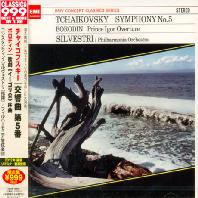 SYMPHONY NO.5 & PRINCE IGOR OVERTURE/ CONSTANTIN SILVESTRI [JAPAN EDITION]