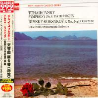 SYMPHONY NO.6 & A MAY NIGHT OVERTURE/ CONSTANTIN SILVESTRI [JAPAN EDITION]
