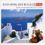 한국인이 좋아하는 칸초네 베스트 20 VOL.2