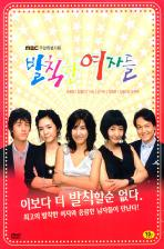발칙한 여자들 [MBC 주말특별기획]